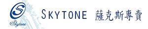 Skytone 薩克斯風官方專門店