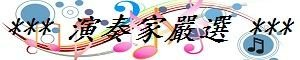 ⚡演奏家嚴選⚡