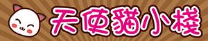 台中天使貓小棧寵物0920162552