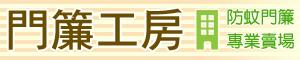 【門簾工房】防蚊門簾窗簾專賣店