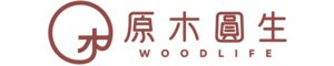 原木圓生 WoodLife