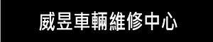 威昱貿易股份有限公司
