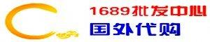 1689批發中心 代購/集運