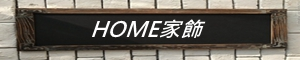 HOME家飾