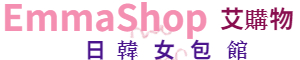 EmmaShop艾購物女包館