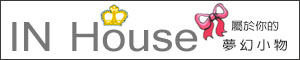 ☆IN House 屬於你的夢幻小物~