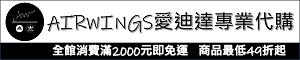 【AIRWINGS】愛迪達代購