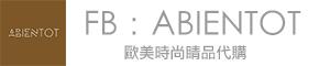FB:Abientot 歐美精品-沒有蝦皮