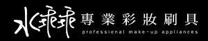 ★╮水乖乖╭★專業彩妝館