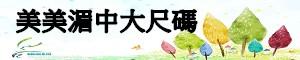 ★ 全店滿888免運費 ★