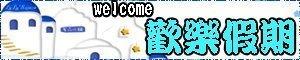 ξ★歡樂假期Welcome★ξ