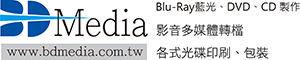 藍光多媒體-光碟製作燒錄印刷