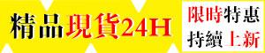 精品現貨24H