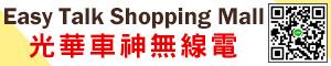 光華車神二十年老店3C賣場