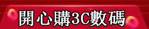 《開心購3C數碼》