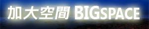 BIGSPACE 加大空間 大尺碼專賣店