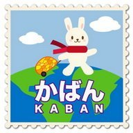Kaban卡棒國外代購