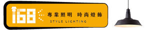 168 Lighting 專業照明燈飾