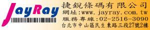 捷銳條碼-方店長 02-2516-3090#9