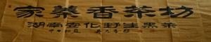 [家蓁香茶坊] 湖南安化野生黑茶