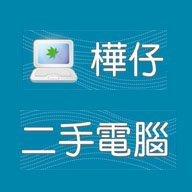 ◆ 樺仔中古電腦 ◆