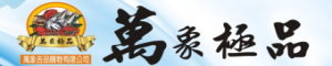 ★萬象極品★中元祭祖系列