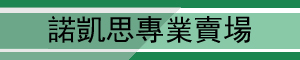【諾凱思專業賣場】