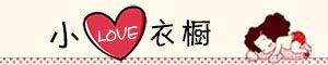 小LOVE衣櫥