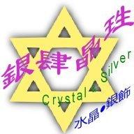 ✡銀肆晶珄✡天然水晶✡純銀飾品