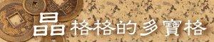 《晶格格的多寶格》天然石專賣店