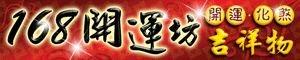 【168開運坊】開運化煞~吉祥物