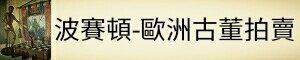 【波賽頓-歐洲古董拍賣】