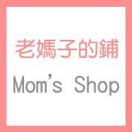老媽子的舖Mom`s shop