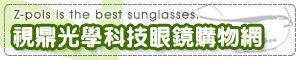 視鼎光學科技運動太陽眼鏡專賣店