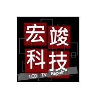 宏竣液晶科技 - 專修液晶電視