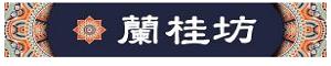 🚛蘭桂坊 滿699免運