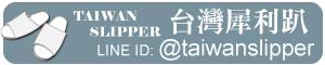 Taiwan Slipper台灣犀利趴