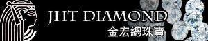 JHT Diamond-金宏總珠寶
