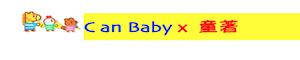 C an baby x 童著