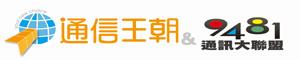通信王朝&9481通訊大聯盟