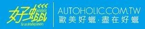 好蠟汽車美容精品(AutoHolic)