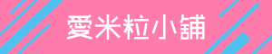 ☆愛米粒☆12/11~12暫停寄貨兩天