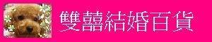 雙囍結婚~0912013785