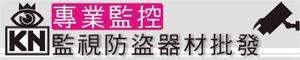KN監控-監視器攝影機◆實體店面