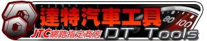 達特汽車工具便利商店899免運JTC