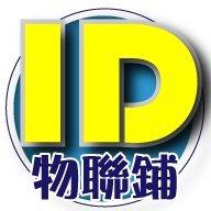 ID物聯舖