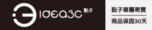 點子3C 台北館 - 二手3C買賣店家