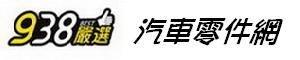☆938嚴選汽車零件網☆