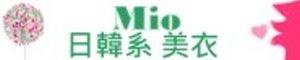 Mio日韓系 潮品館