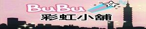 BuBu彩虹小舖